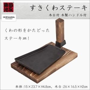 池永鉄工 すきくわステーキ 木台付 木製ハンドル付