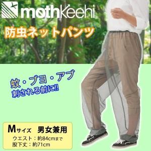 mothKeehi モスキーヒ 防虫ネットパンツ M 13140 虫が嫌がる忌避剤を使用した防虫ネットパンツ