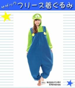 サザック フリース着ぐるみ スーパーマリオ ルイージ BAN-058 フリーサイズ(大人用)