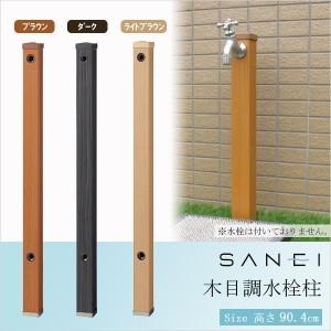 水栓柱 おしゃれ ガーデン 立水栓 蛇口 水道 水栓 柱 屋外水道柱 水道柱