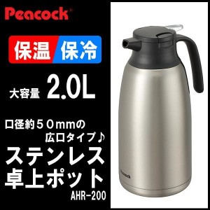 """Peacock ピーコック ステンレス卓上ポット AHR-200 ステンレス 2L 家事用品 調理用品"""