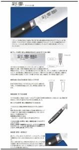関兼次 彩雲 SAIUN 日本製 三徳包丁 170mm 9003