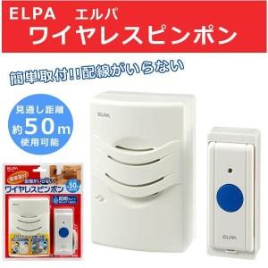 ELPA ワイヤレスピンポン AWP-301 取付簡単  配線不要
