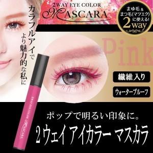 2WAY アイカラーマスカラ ピンク RO-CM3