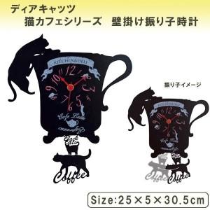 ディアキャッツ 猫カフェシリーズ 壁掛け振り子時計 G-1174BK
