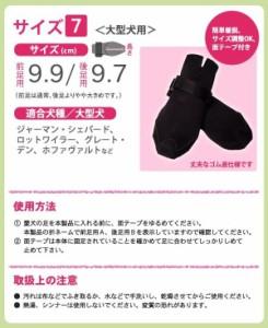 FANTASY WORLD 愛犬用お散歩ブーツ Dog Boots ドッグブーツ  サイズ:7 大型犬用  DB-7 愛犬用のお散歩ブーツ