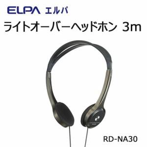 ELPA ライトオーバーヘッドホン 3m RD-NA30