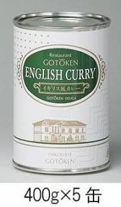 五島軒 イギリス風ビーフカレー 辛口 400g×5缶(支社倉庫発送品)