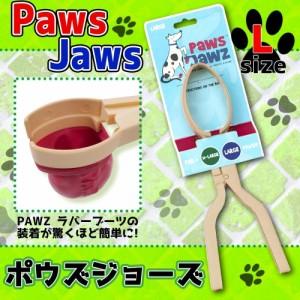 正規輸入品 アメリカ Pawz Dog Boots社製 ポウズジョーズ Large PJ-L PAWZラバーブーツの装着が驚くほど簡単に 専用装着器具
