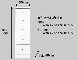 ソピア サイズが豊富なすきま収納チェスト ホワイト色 5段 幅30cm 気になっているおうちの すき間 をフル活用