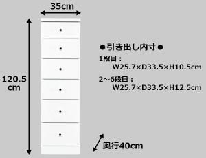 ソピア サイズが豊富なすきま収納チェスト ホワイト色 6段 幅35cm(支社倉庫発送品)