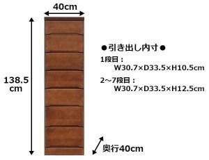 クライン サイズが豊富なすきま収納チェスト ブラウン色 7段 幅40cm