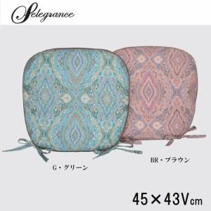 川島織物セルコン selegrance(セレグランス) オデオン ダイニングシートクッション 45×43Vcm LN1405