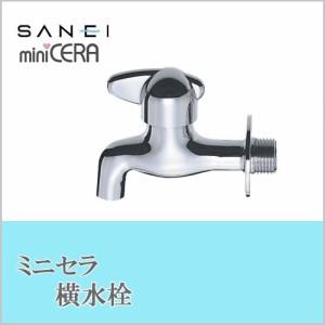 三栄水栓 SANEI ミニセラ横水栓JY105-13