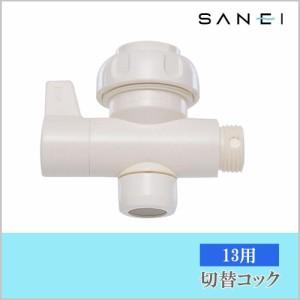 三栄水栓 SANEI 切替コックPU6-66F-13