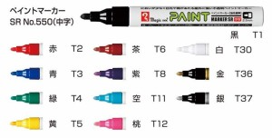 マジック ペイントマーカーSR  No.550(中字) 油性マーキングペン 12色セット MSR550C-12
