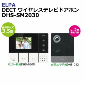 ELPA DECT ワイヤレステレビドアホン 親機1台カメラ子機1台セット DHS-SM2030 1864100