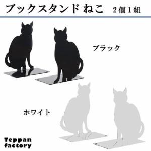 Teppan Factory animals(アニマルズ) ブックスタンド ねこ 2個1組