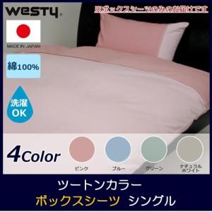 westy(ウエスティ) 国産 綿100% ツートンカラー ボックスシーツ シングル 約100×200×25cm 810900