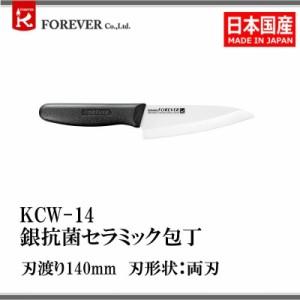 フォーエバー 銀抗菌セラミック包丁140mm 両刃 KCW-14