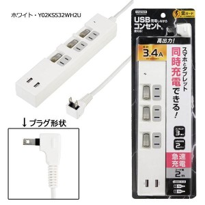 YAZAWA(ヤザワコーポレーション) 個別スイッチ付タップ 3AC+2USB3.4A 2m