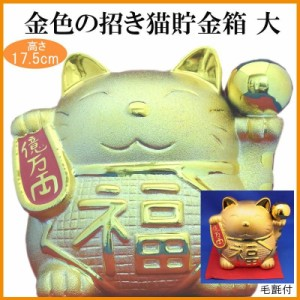 金色の招き猫貯金箱 大 全身金色で金の球を掲げた招き猫
