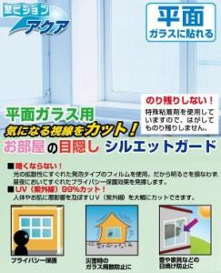 菊池襖紙工場 窓ビジョンアクア シルエットガード(平面ガラス用) 92cm×90cm プレーン・SH-L01