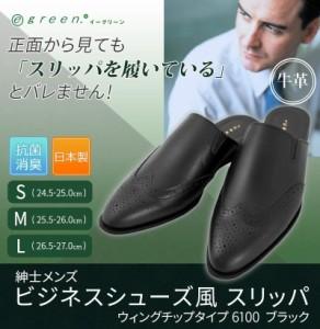 e green(イーグリーン) 日本製 牛革 紳士メンズ ビジネスシューズ風 スリッパ ウィングチップタイプ 6100 ブラック