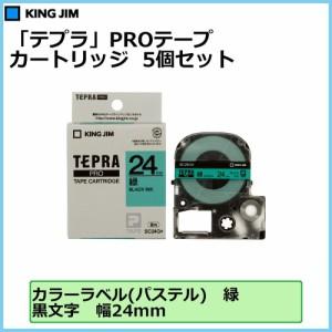 KING JIM キングジム   テプラ PROテープカートリッジ カラーラベル パステル  緑/黒文字 幅24mm SC24G 5個セット 使い分けに便利