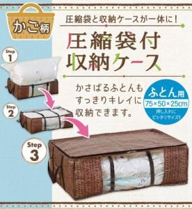 圧縮袋付収納ケース かご柄 ふとん用 Y-126