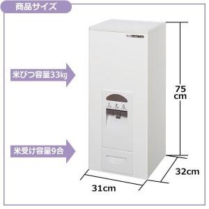 MK エムケー精工  計量米びつ コメラックス 33kg収納 ホワイト RC-333W キッチンにすっきり置ける計量米びつ
