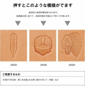 クラフト社 絵刻印棒 28200 & 絵刻印3種 28502 28540 28429  セット 絵刻印棒と絵刻印3種のセット