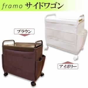 framo(フレーモ) サイドワゴン