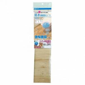 防水模様替えシート トイレ床全面用(ベージュ) 90cm×200cm BKTW-90200
