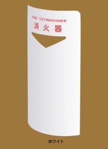 神栄ホームクリエイト(旧新協和) 消火器ボックス(据置・コーナー兼用型) スチール製 SK-FEB-FG220C