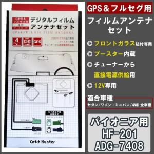 GPS&フルセグ用フィルムアンテナセット パイオニア用 HF-201 ADG-7408