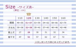 日本製 子供用おねしょ長ズボン 男女兼用 ブラック 120cm 見た目は普通のパジャマズボン