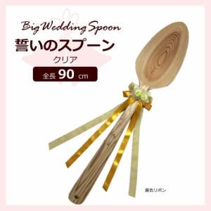 ファーストバイトに! ビッグウエディングスプーン 誓いのスプーン クリア 90cm 黄色リボン(支社倉庫発送品)