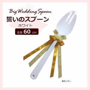 ファーストバイトに! ビッグウエディングスプーン 誓いのスプーン ホワイト 60cm 黄色リボン(支社倉庫発送品)