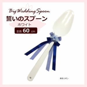 ファーストバイトに ビッグウエディングスプーン 誓いのスプーン ホワイト 60cm 青色リボン(支社倉庫発送品)