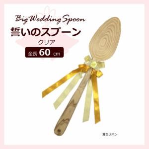 ファーストバイトに! ビッグウエディングスプーン 誓いのスプーン クリア 60cm 黄色リボン(支社倉庫発送品)