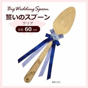 ファーストバイトに! ビッグウエディングスプーン 誓いのスプーン クリア 60cm 青色リボン(支社倉庫発送品)