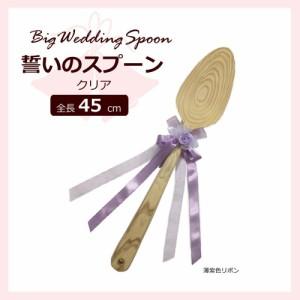 ファーストバイトに! ビッグウエディングスプーン 誓いのスプーン クリア 45cm 薄紫色リボン(支社倉庫発送品)