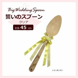 ファーストバイトに! ビッグウエディングスプーン 誓いのスプーン クリア 45cm レモン色リボン(支社倉庫発送品)