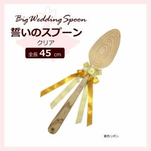 ファーストバイトに! ビッグウエディングスプーン 誓いのスプーン クリア 45cm 黄色リボン(支社倉庫発送品)