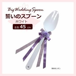 ファーストバイトに ビッグウエディングスプーン 誓いのスプーン ホワイト 45cm 薄紫色リボン(支社倉庫発送品)