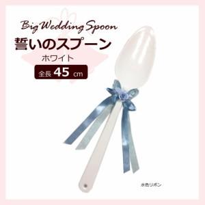ファーストバイトに ビッグウエディングスプーン 誓いのスプーン ホワイト 45cm 水色リボン(支社倉庫発送品)