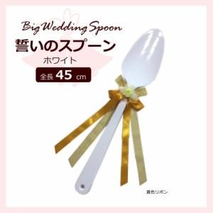 ファーストバイトに! ビッグウエディングスプーン 誓いのスプーン ホワイト 45cm 黄色リボン(支社倉庫発送品)