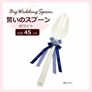 ファーストバイトに ビッグウエディングスプーン 誓いのスプーン ホワイト 45cm 青色リボン(支社倉庫発送品)