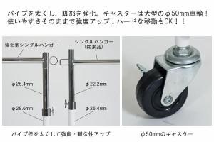 強化型シングルハンガーラック クローム 2 W1200 53955-3*